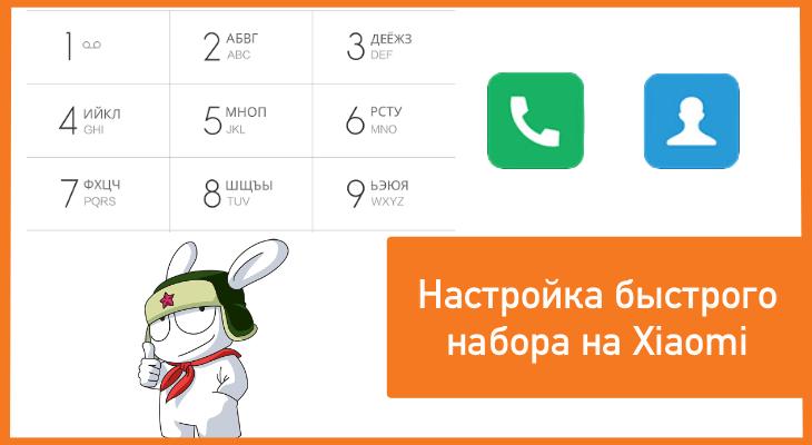 Xiaomi быстрый набор номера