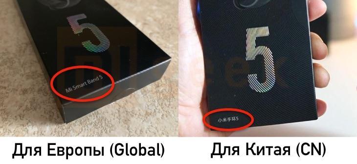 Упаковка глобальной и китайской версии Mi Band 5