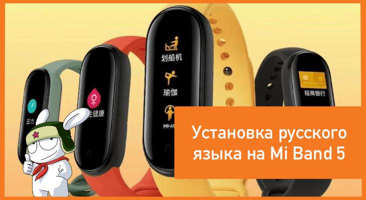 Установка русского языка на Xiaomi Mi Band 5