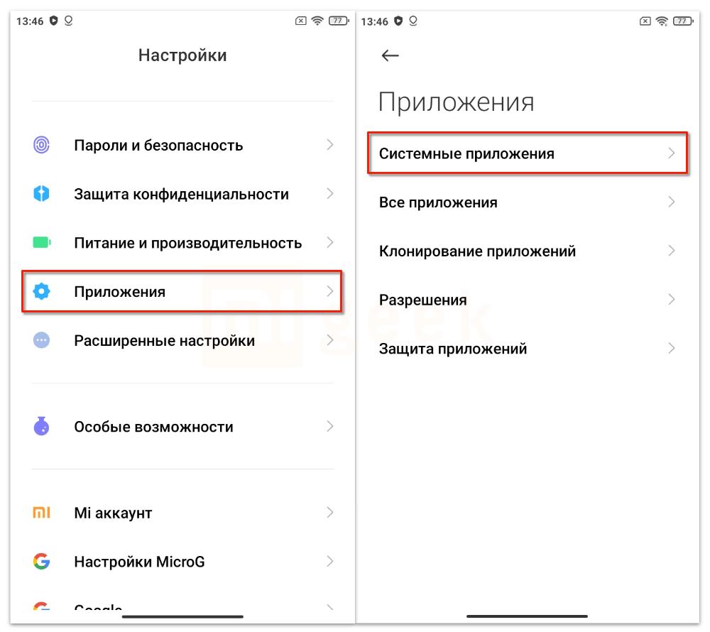 меню системные приложения xiaomi